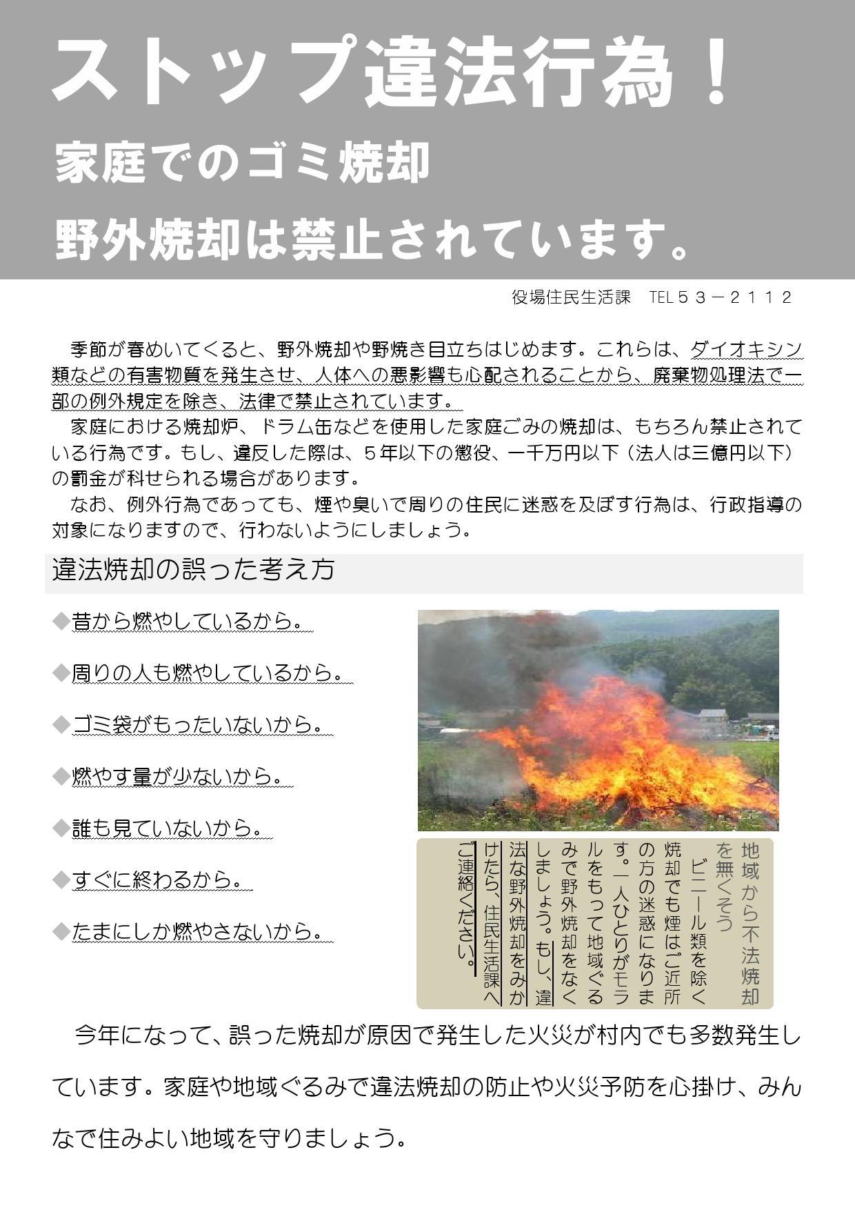 『『違法な野外焼却を見かけたら役場へ連絡してください』の画像』の画像