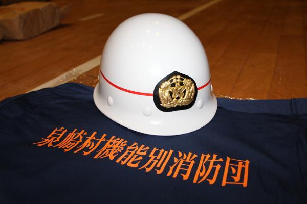 『機能別消防団04』の画像