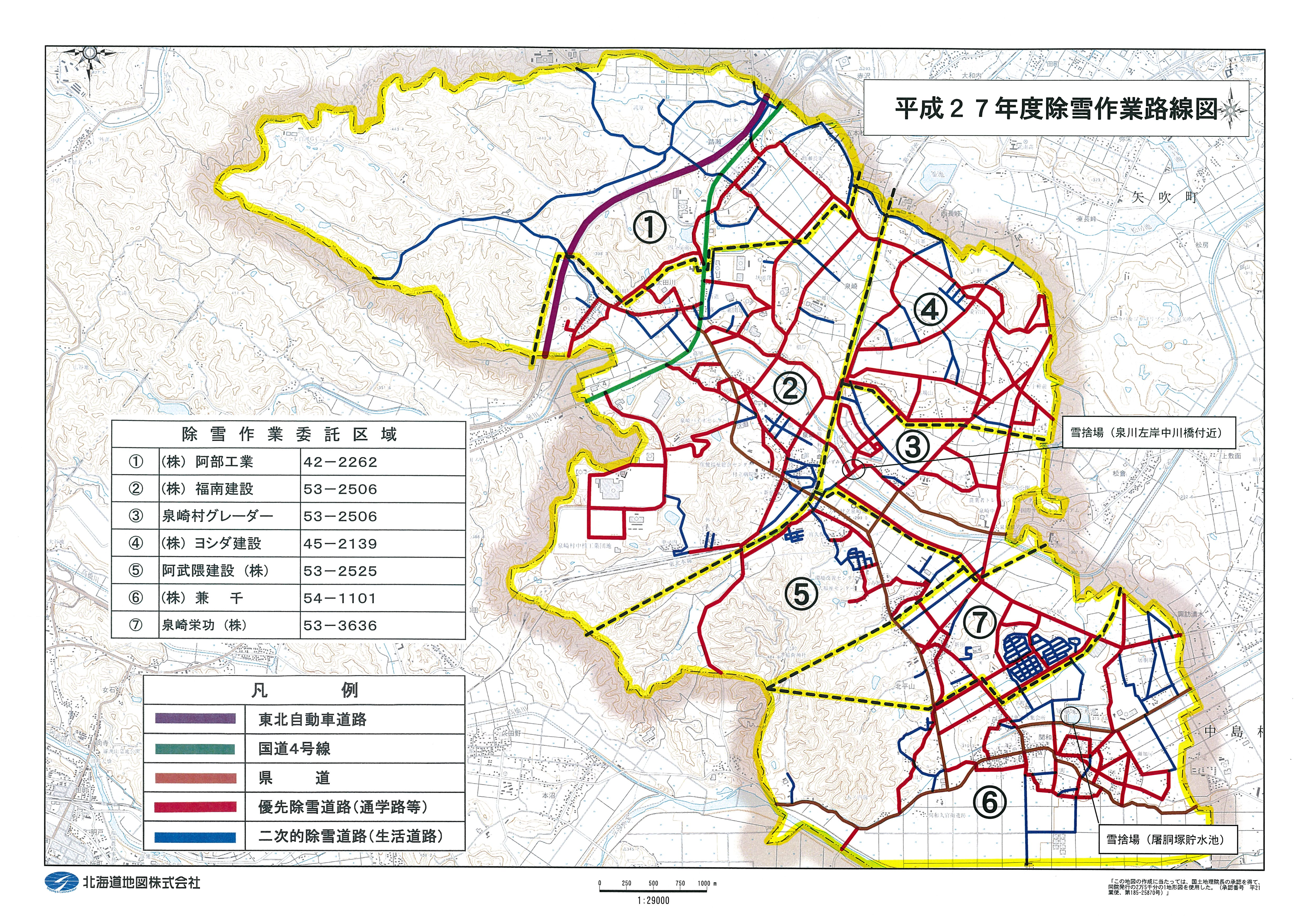 『平成27年度除雪作業路線図』の画像