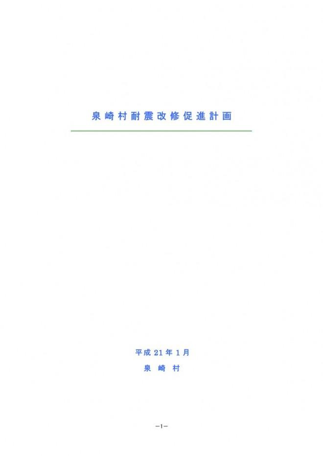 『泉崎村耐震改修促進計画01』の画像