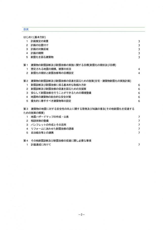 『泉崎村耐震改修促進計画02』の画像