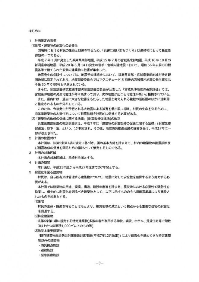 『泉崎村耐震改修促進計画03』の画像
