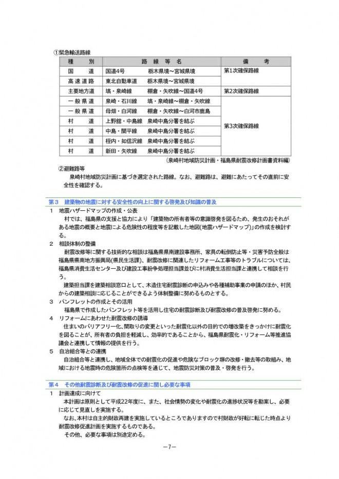 『泉崎村耐震改修促進計画07』の画像