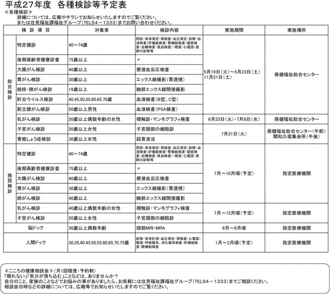 『各種検診等予定表』の画像