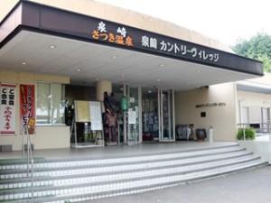 『泉崎カントリーヴィレッジ・ターミナル04』の画像