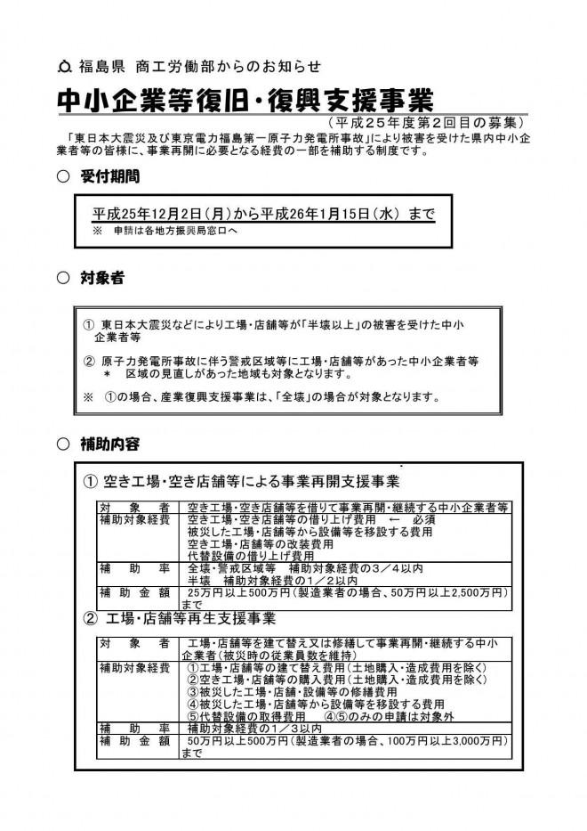 『中小企業の皆様へ(県商工労働部からのお知らせ)01』の画像