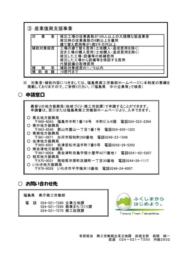 『中小企業の皆様へ(県商工労働部からのお知らせ)02』の画像