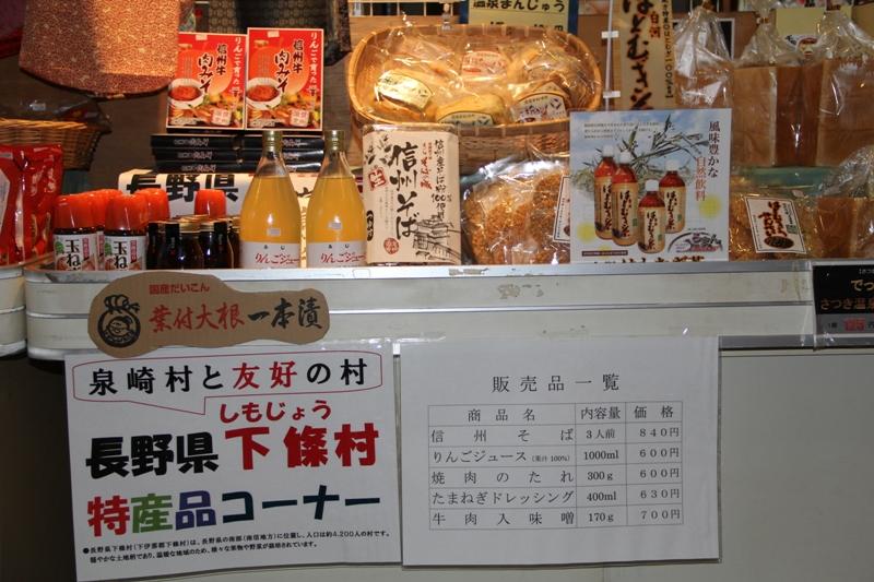 『長野県下條村特産品』の画像
