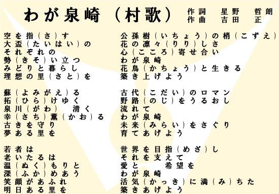 『村の歌 歌詞』の画像