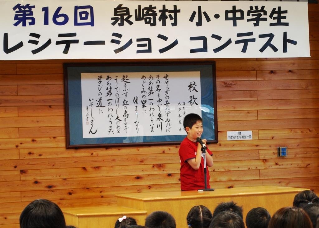 『第16回泉崎村小・中学生レシテーションコンテスト開催01』の画像