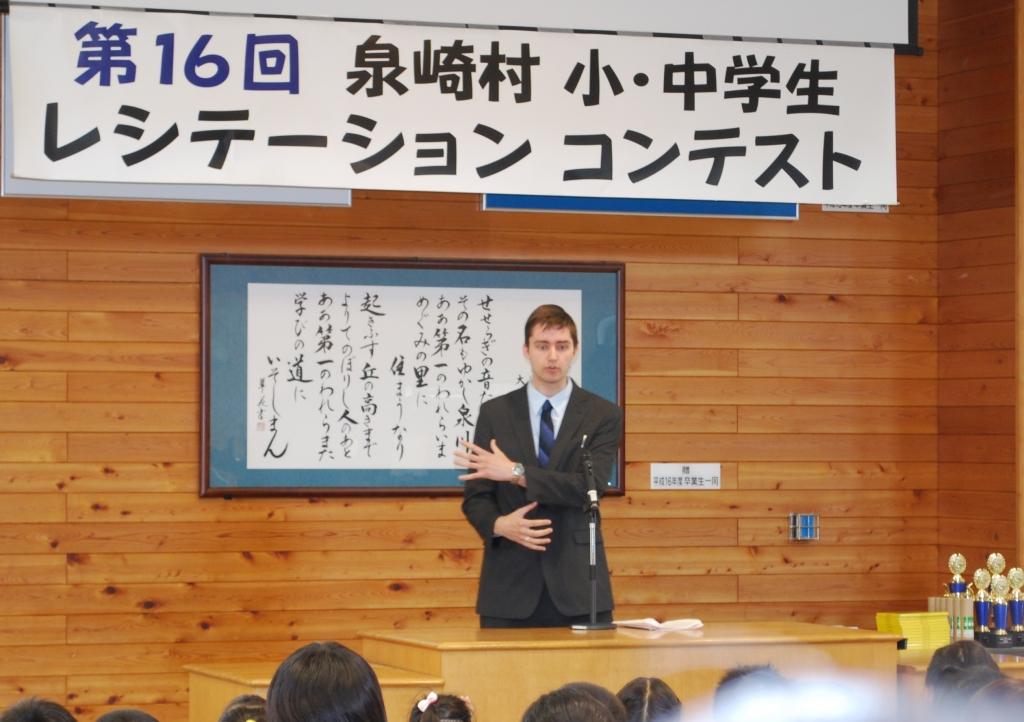 『第16回泉崎村小・中学生レシテーションコンテスト開催02』の画像