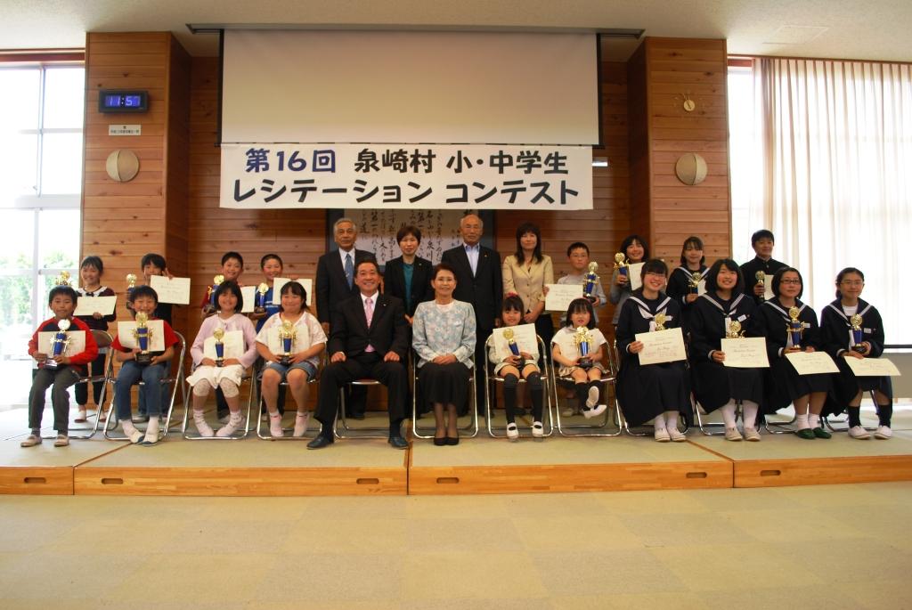 『第16回泉崎村小・中学生レシテーションコンテスト開催04』の画像