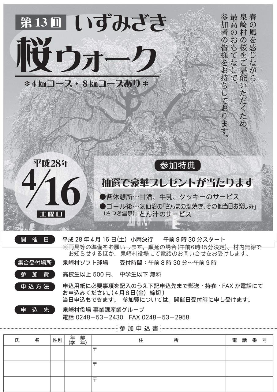 『第13回いずみざき桜ウォーク開催』の画像