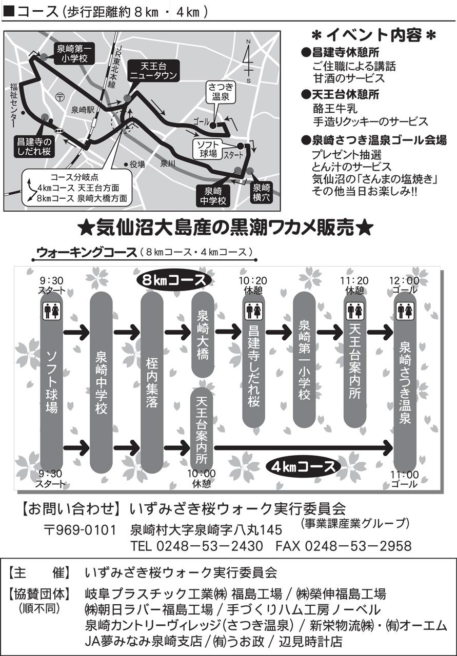 『第13回いずみざき桜ウォーク開催 裏』の画像