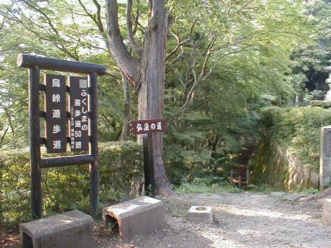 『『弘法の道』の画像』の画像