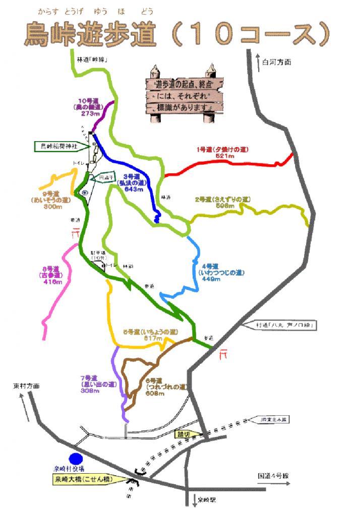 『烏峠遊歩道』の画像