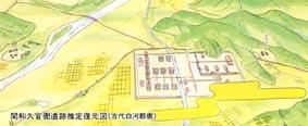 『関和久官衙遺跡』の画像