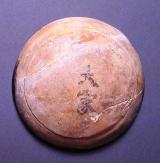 『墨書土器』の画像
