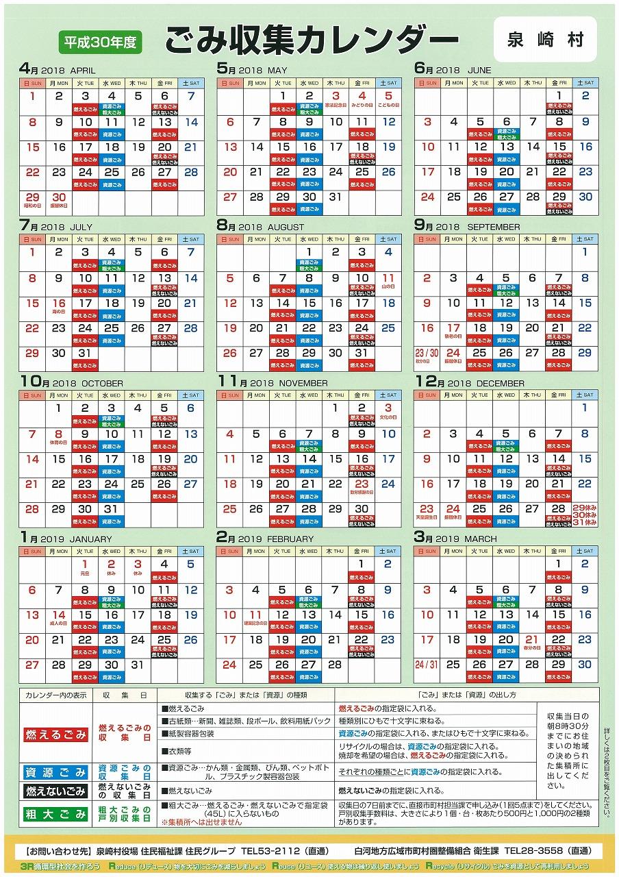『H30ゴミカレンダー(1)』の画像