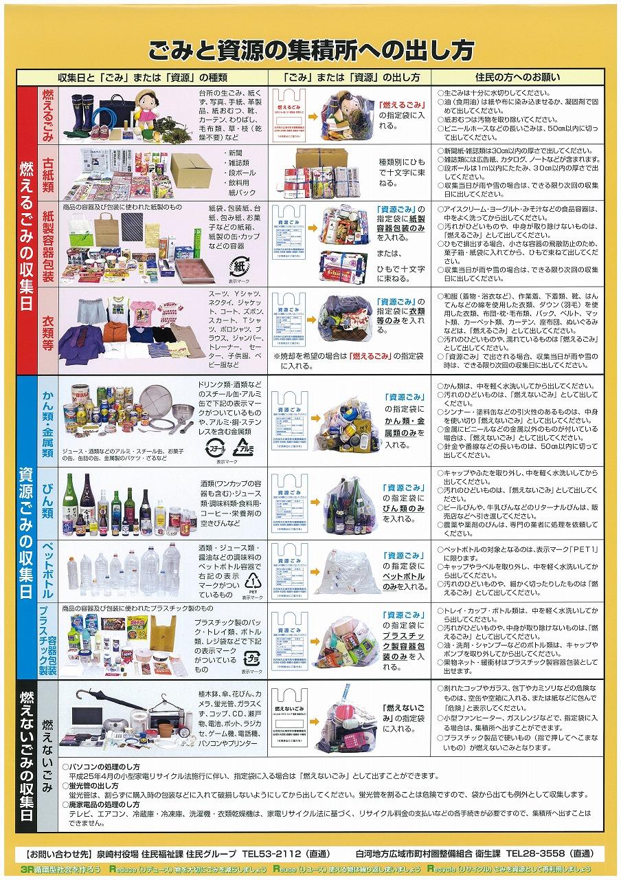 『H30ゴミカレンダー(2)』の画像