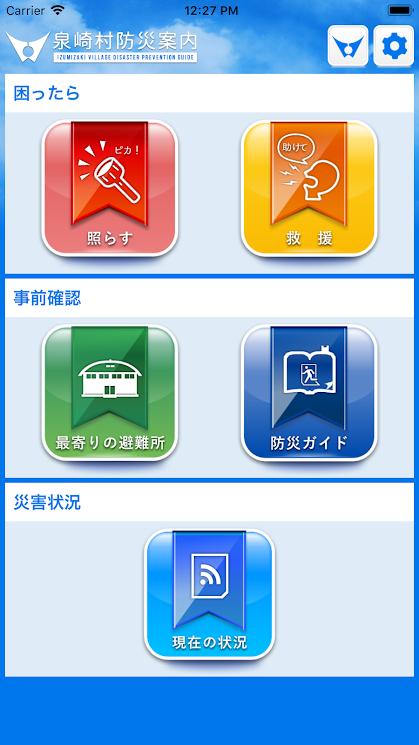 『泉崎村防災案内アプリ画面』の画像