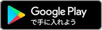 『Googleplayダウンロードバッジ』の画像