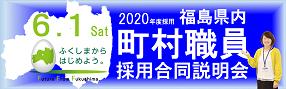 『福島県内町村職員採用合同説明会バナー』の画像