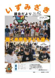 『No.42(令和元年11月1日発行)』の画像