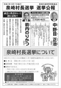 『泉崎村長選挙 選挙公報1』の画像